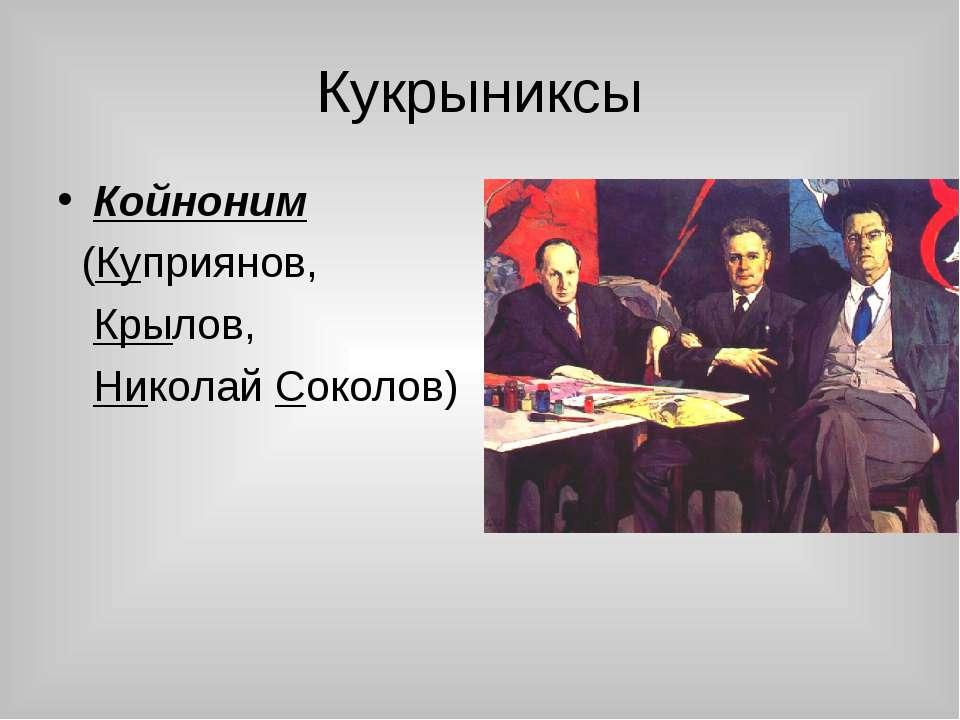 Кукрыниксы Койноним (Куприянов, Крылов, Николай Соколов)