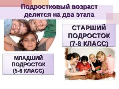 Подростковый возраст делится на два этапа