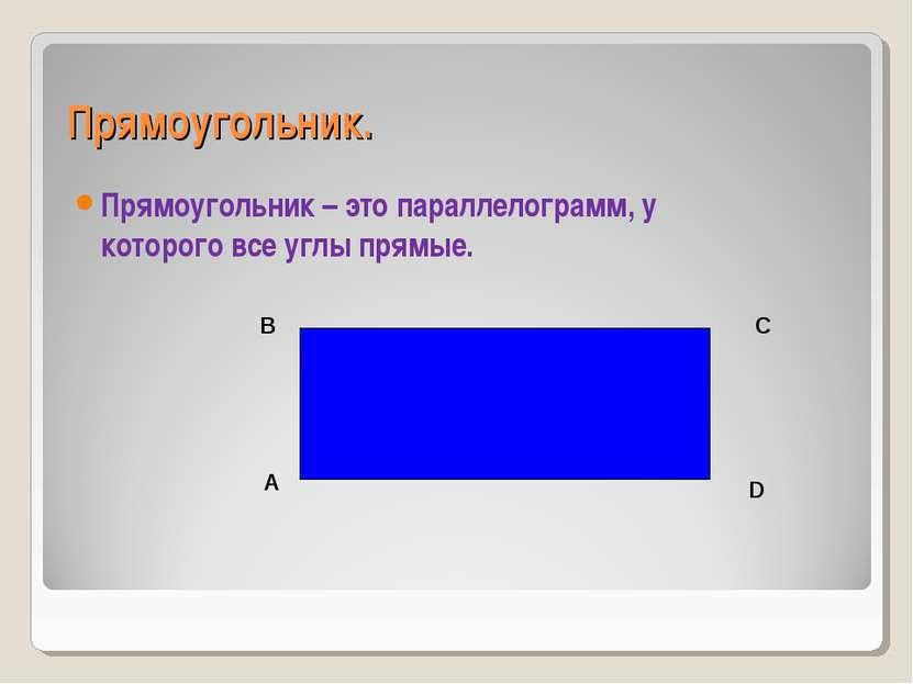 Прямоугольник. Прямоугольник – это параллелограмм, у которого все углы прямые...