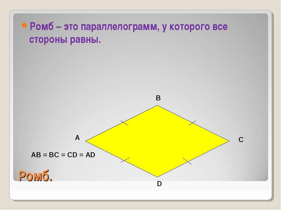 Ромб. Ромб – это параллелограмм, у которого все стороны равны. A B C D AB = B...