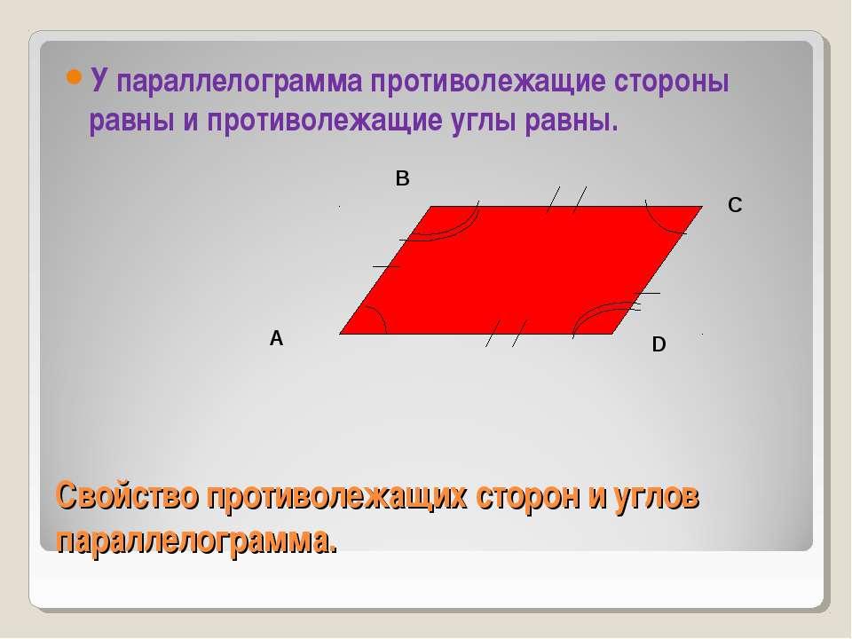 Cвойство противолежащих сторон и углов параллелограмма. У параллелограмма про...