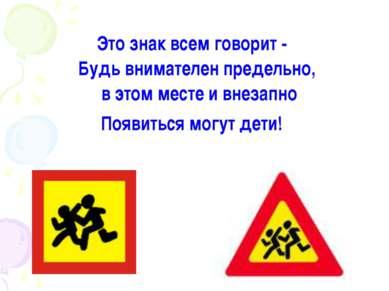 Это знак всем говорит - Будь внимателен предельно, в этом месте и внезапно По...