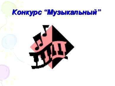 """Конкурс """"Музыкальный"""""""
