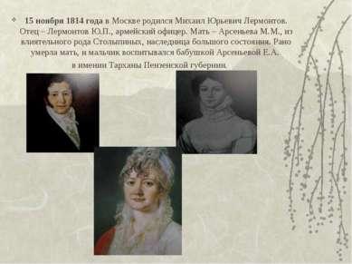 15 ноября 1814 года в Москве родился Михаил Юрьевич Лермонтов. Отец – Лермонт...