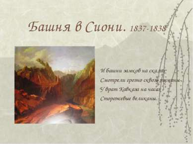 Башня в Сиони. 1837-1838 И башни замков на скалах Смотрели грозно сквозь тума...