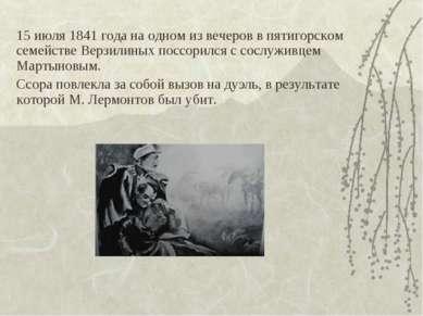 15 июля 1841 года на одном из вечеров в пятигорском семействе Верзилиных посс...