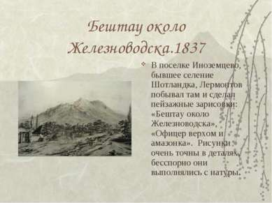 Бештау около Железноводска.1837 В поселке Иноземцево, бывшее селение Шотландк...