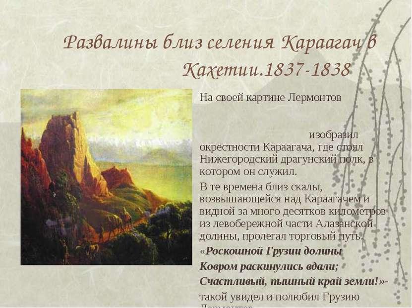 Развалины близ селения Караагач в Кахетии.1837-1838 На своей картине Лермонто...