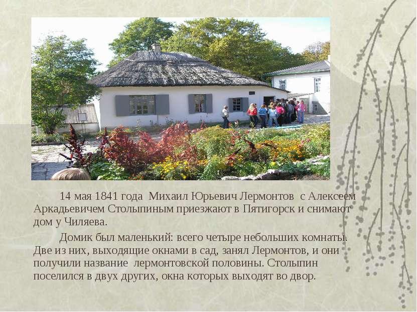 14 мая 1841 года Михаил Юрьевич Лермонтов с Алексеем Аркадьевичем Столыпиным ...