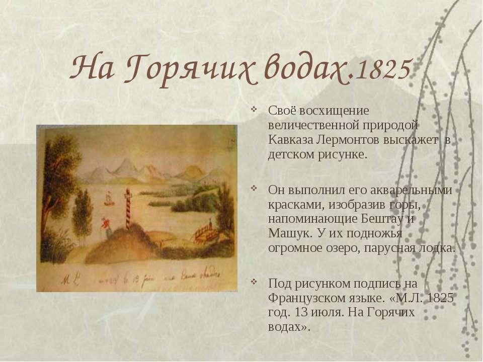 На Горячих водах.1825 Своё восхищение величественной природой Кавказа Лермонт...