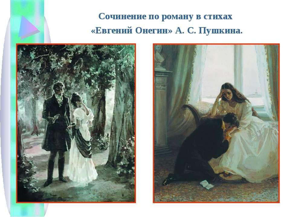Вопрос 11 период дружбы онегина и ленского поэт в жару своих суждений читал