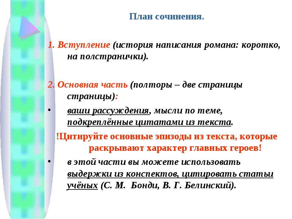 План сочинения. 1.