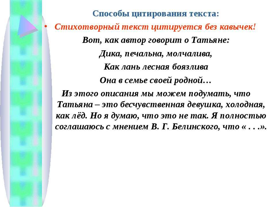 Способы цитирования текста: Стихотворный текст цитируется без кавычек! Вот, к...