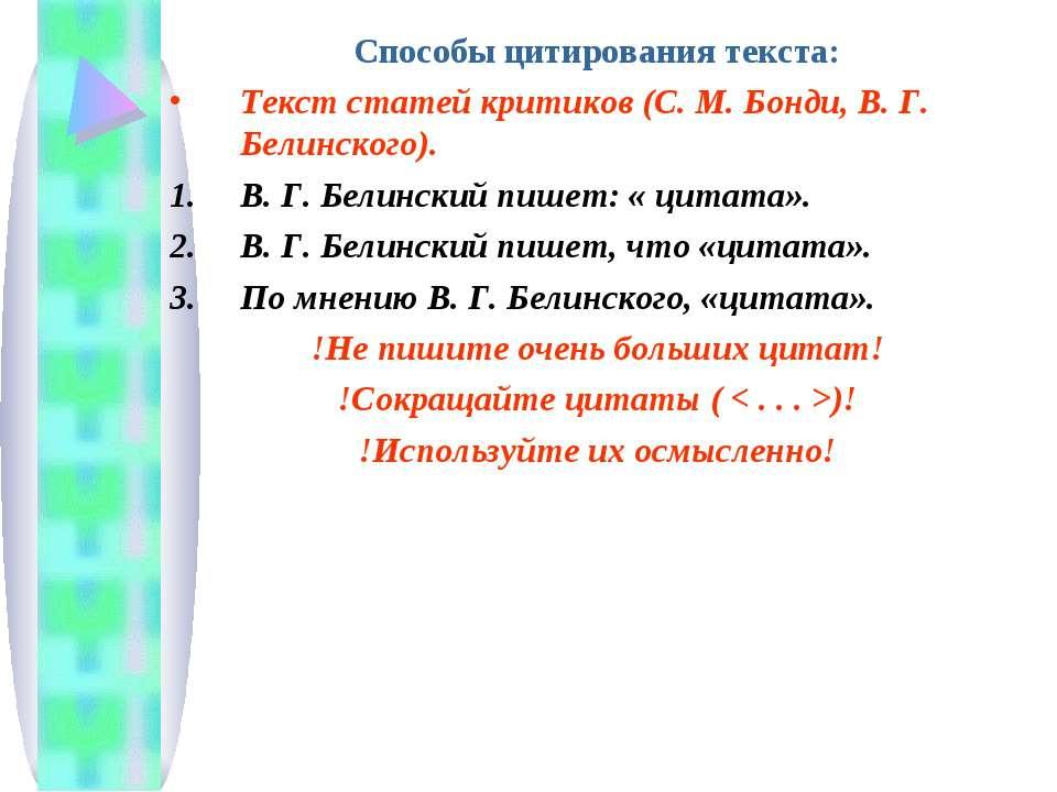 Способы цитирования текста: Текст статей критиков (С. М. Бонди, В. Г. Белинск...