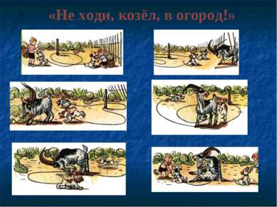 «Не ходи, козёл, в огород!» 3.
