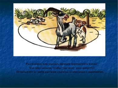 Расскажите, как удалось щенкам перехитрить козла? Что они сделали, чтобы спас...