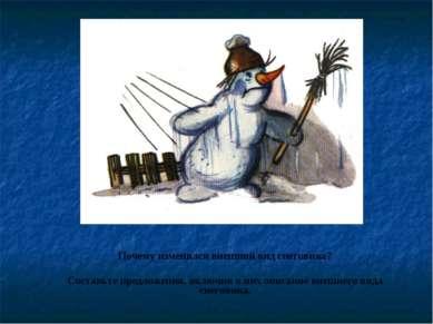 Почему изменился внешний вид снеговика? Составьте предложения, включив в них ...