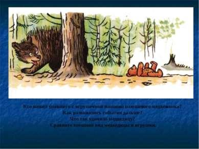 Кто нашёл упавшего с игрушечной машины плюшевого медвежонка? Как развивались ...
