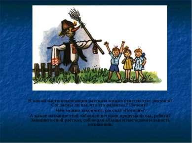 К какой части композиции рассказа можно отнести этот рисунок? Согласны ли вы,...