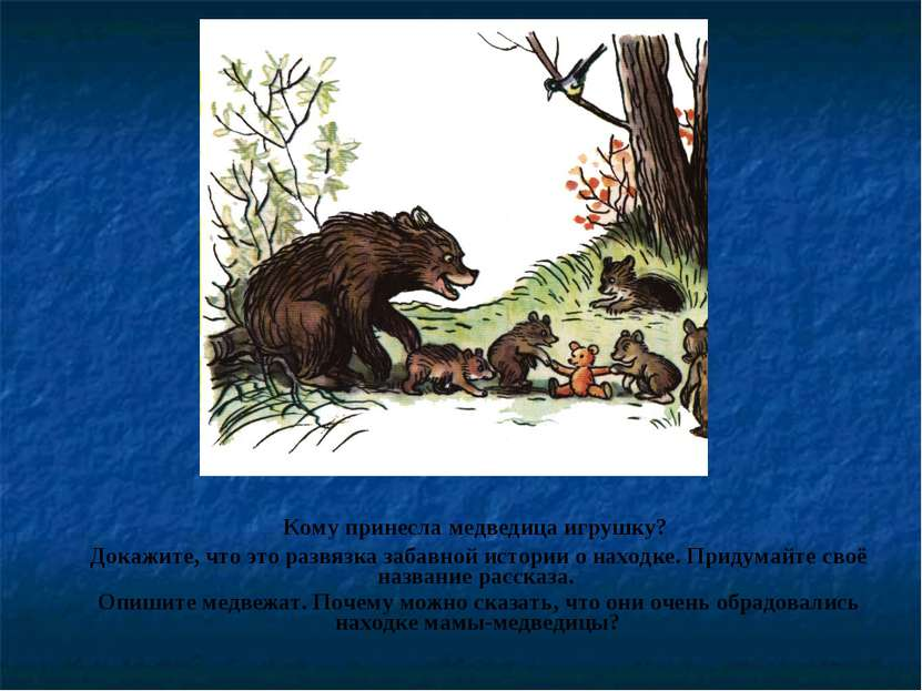 Кому принесла медведица игрушку? Докажите, что это развязка забавной истории ...
