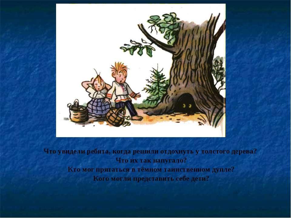 Что увидели ребята, когда решили отдохнуть у толстого дерева? Что их так напу...