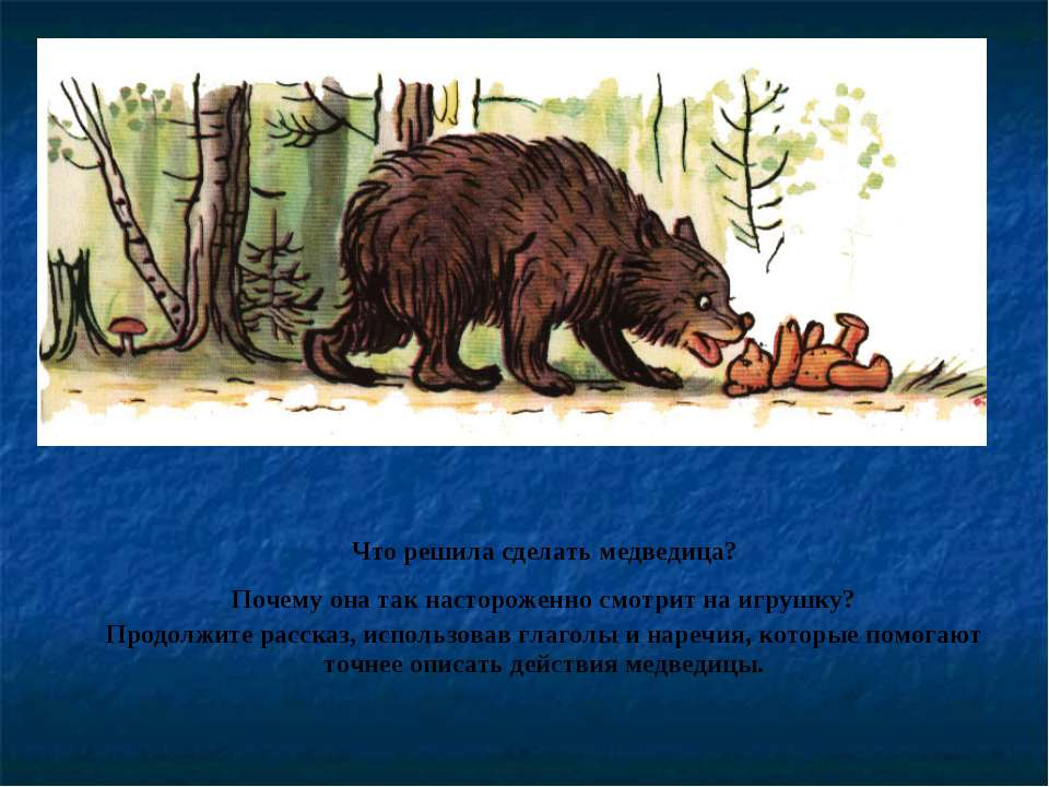 Что решила сделать медведица? Почему она так настороженно смотрит на игрушку?...