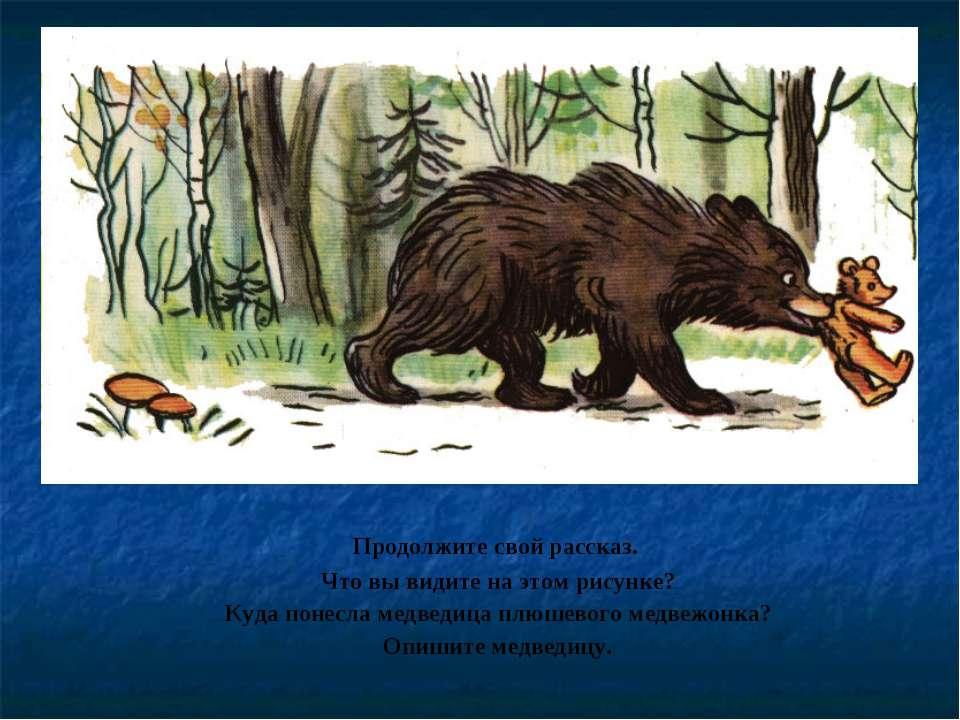 Продолжите свой рассказ. Что вы видите на этом рисунке? Куда понесла медведиц...