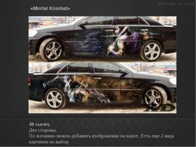 «Mortal Kombat» 48 тысяч. Две стороны. По желанию можно добавить изображение ...
