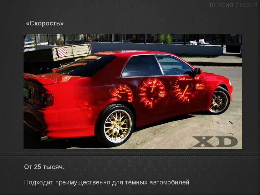 «Скорость» От 25 тысяч. Подходит преимущественно для тёмных автомобилей ВЕРСИ...