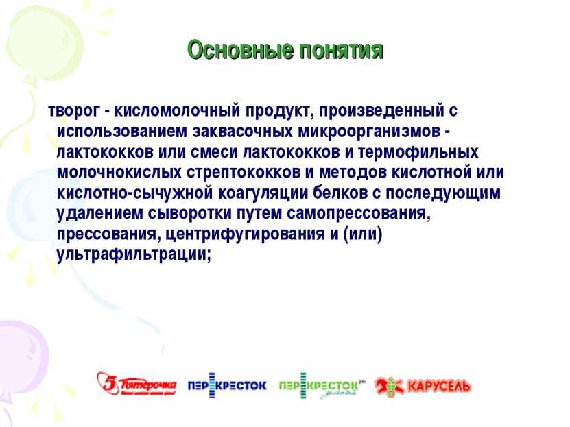 Основные понятия творог - кисломолочный продукт, произведенный с использовани...