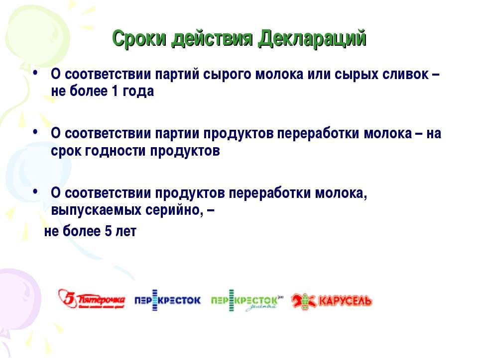 Сроки действия Деклараций О соответствии партий сырого молока или сырых сливо...