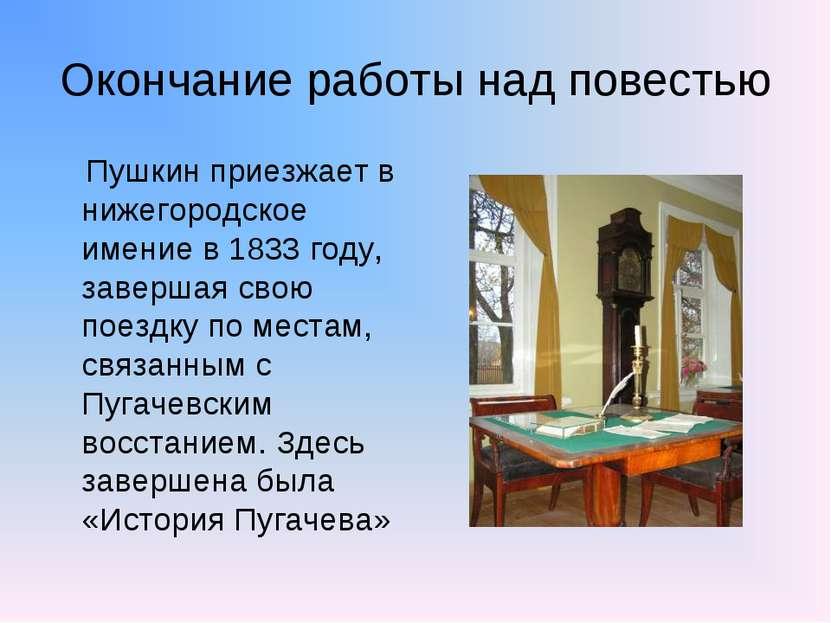 Окончание работы над повестью Пушкин приезжает в нижегородское имение в 1833 ...