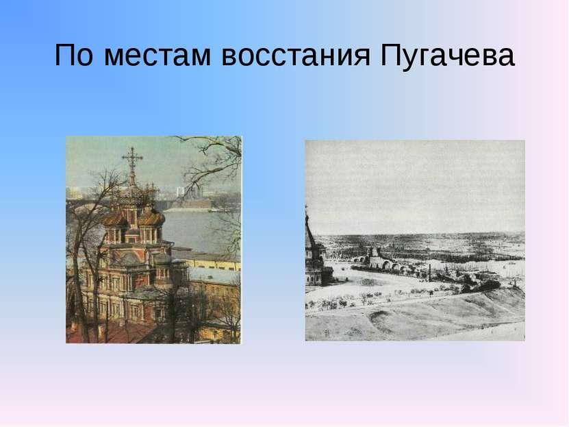 По местам восстания Пугачева