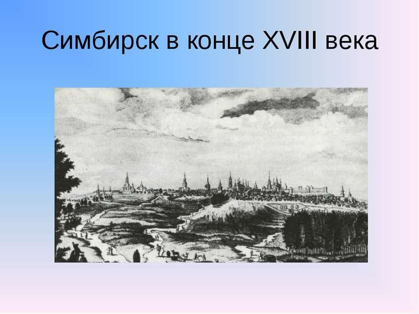 Симбирск в конце XVIII века