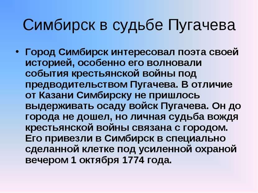Симбирск в судьбе Пугачева Город Симбирск интересовал поэта своей историей, о...