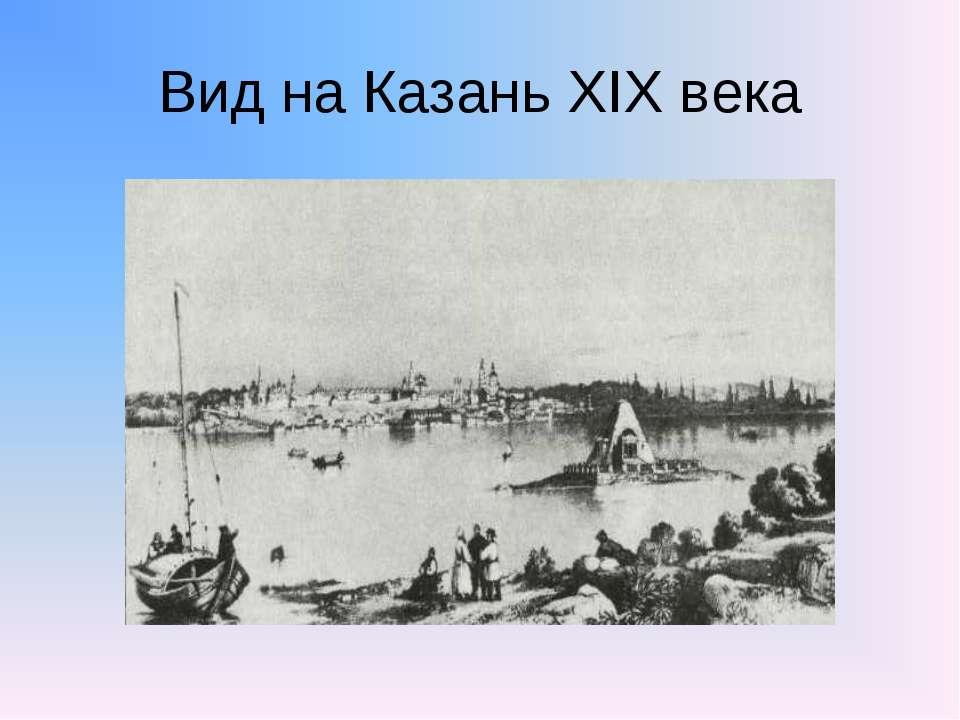 Вид на Казань XIX века