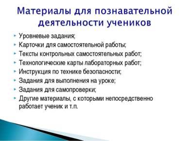 Уровневые задания; Карточки для самостоятельной работы; Тексты контрольных са...