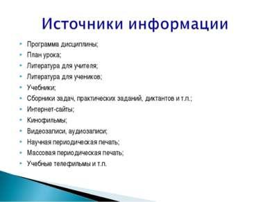 Программа дисциплины; План урока; Литература для учителя; Литература для учен...