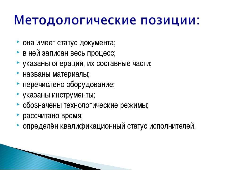 она имеет статус документа; в ней записан весь процесс; указаны операции, их ...