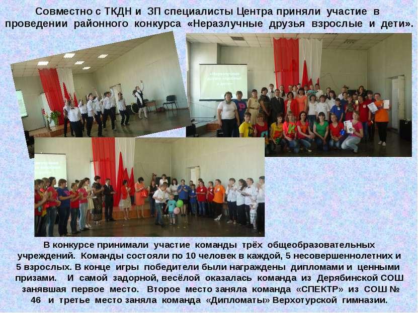 Совместно с ТКДН и ЗП специалисты Центра приняли участие в проведении районно...