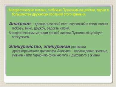 Анакреотические мотивы, любимые Пушкиным-лицеистом, звучат в большинстве друж...