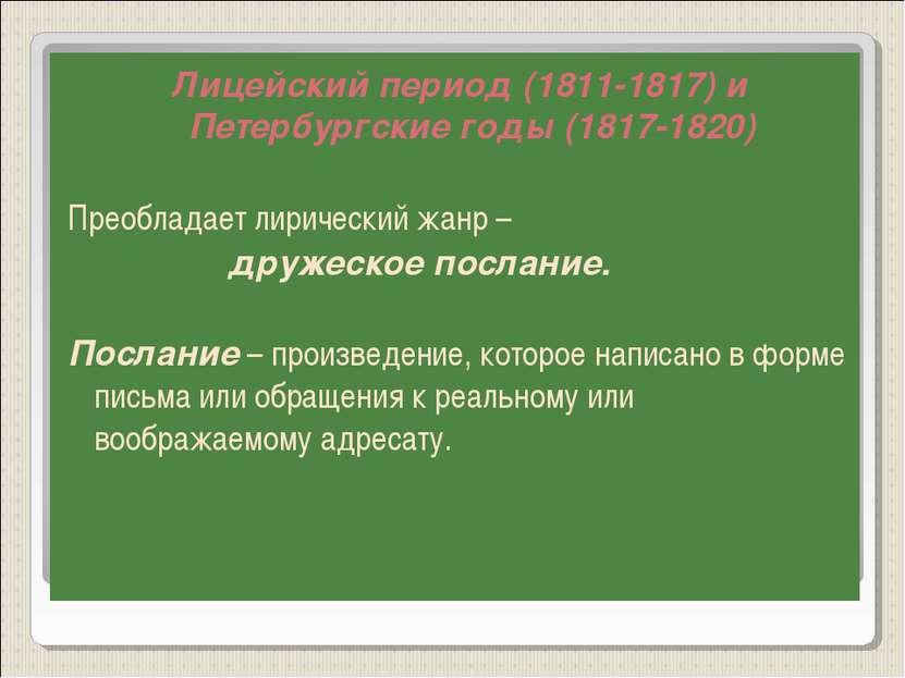 Лицейский период (1811-1817) и Петербургские годы (1817-1820) Преобладает лир...