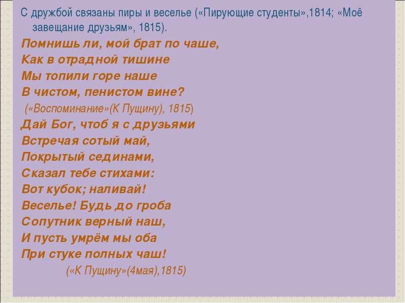 С дружбой связаны пиры и веселье («Пирующие студенты»,1814; «Моё завещание др...