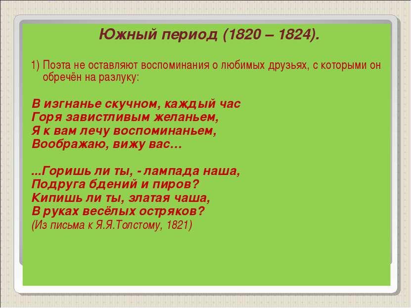 Южный период (1820 – 1824). 1) Поэта не оставляют воспоминания о любимых друз...