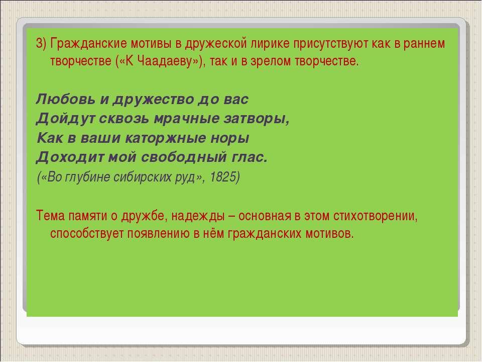 3) Гражданские мотивы в дружеской лирике присутствуют как в раннем творчестве...