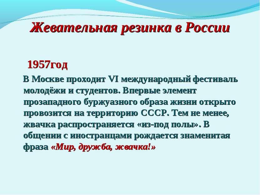 Жевательная резинка в России 1957год В Москве проходит VI международный фести...