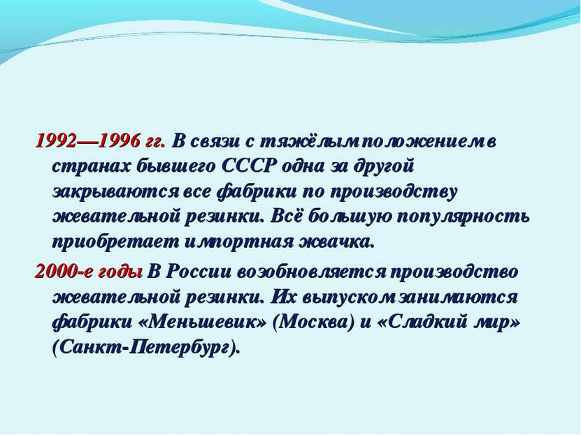 1992—1996гг. В связи с тяжёлым положением в странах бывшего СССР одна за дру...