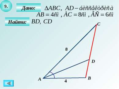 9. Дано: Найти: А C B D 8 4