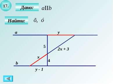17. Дано: Найти: 4 5 a b x 2x + 3 y y - 1