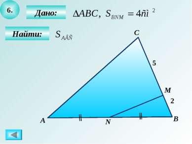 6. Дано: Найти: А B C N 5 M 2